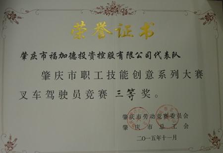 肇庆市职工技能创意系列大赛叉车驾驶员竞赛三等奖