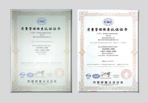 质理管理体系认证并获得证书
